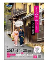 A2 ポスター ちりめん街道(京都府)