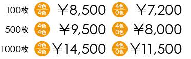 両面カラー 100枚 8500円、500枚 9500円、1000枚 14500円。片面カラー 100枚 7200円、500枚 8000円、1000枚 11500円。