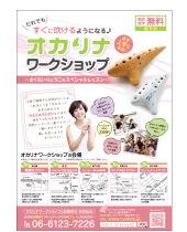 A3ポスター おかりなワークショップ(大阪府)